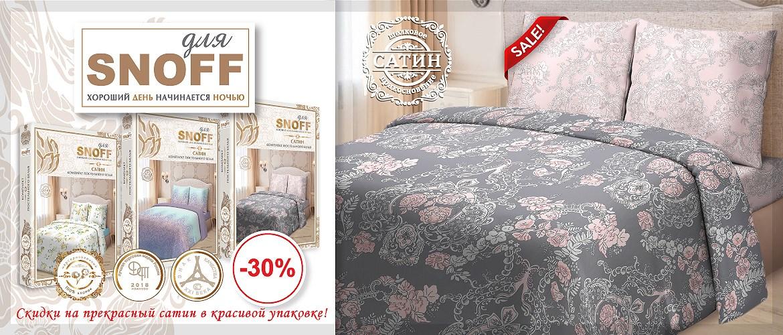 КПБ СНОФФ сатин -30%