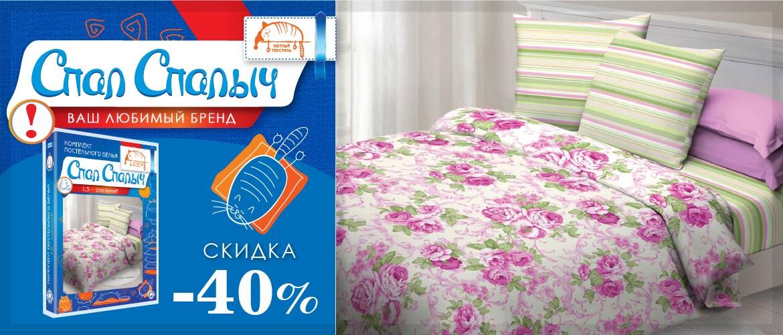 СПАЛ СПАЛЫЧ -40%