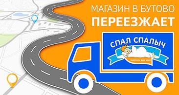 """Магазин """"Спал Спалыч"""" в районе Бутово перезжает!"""